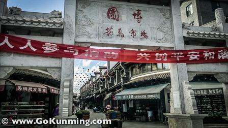 Pintu masuk Pasar Burung dan Bunga Yuanbo