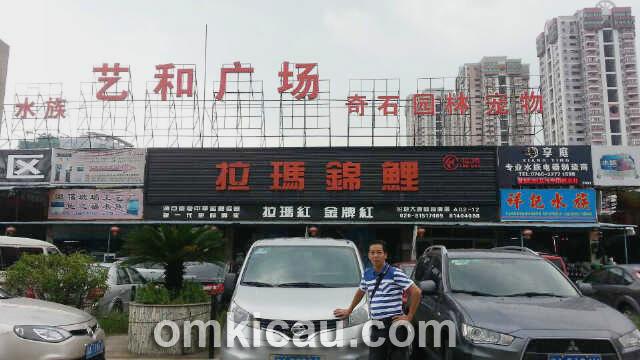 Pasar Burung Guangzhou